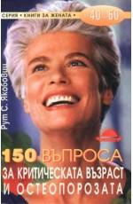150 въпроса за критическата възраст и остеопорозата