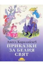 Приказки за белия свят