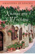 Хиляда дни в Тоскана