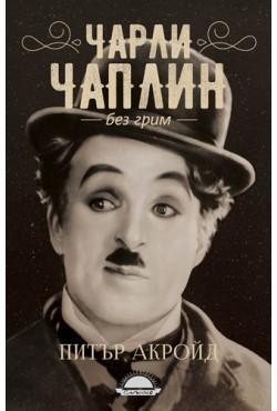 Чарли Чаплин без грим