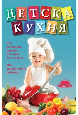 Детска кухня