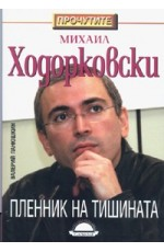 Ходорковски: пленник на тишината