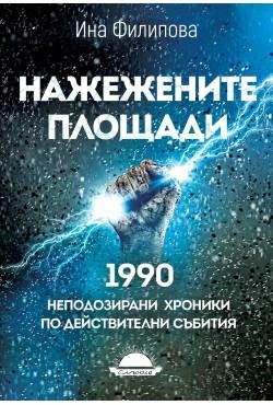 Нажежените площади - 1990