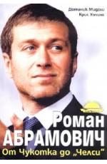 """Роман Абрамович. От Чукотка до """"Челси"""""""