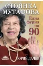 Стоянка Мутафова: една фурия на 90