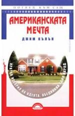 Американската мечта