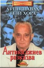 Антикаджиев разказва