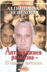 Аз познавах тези хора: Антикаджиев разказва 15 години по-късно