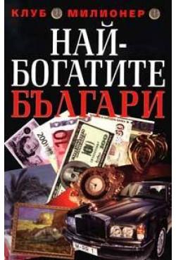 Най-богатите българи