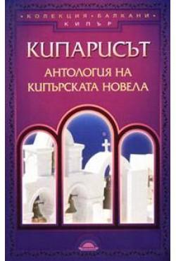 Кипарисът. Антология на кипърската новела