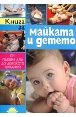 Книга за майката и детето