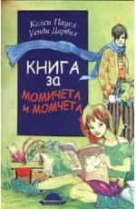 Книга за момичета и момчета