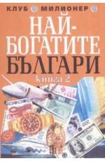 Най-богатите българи. Кн. 2