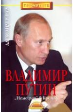 """Владимир Путин. """"Немецът"""" в Кремъл"""
