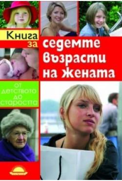 Книга за седемте възрасти на жената