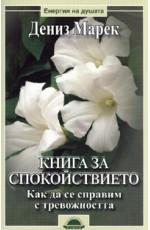 Книга за спокойствието