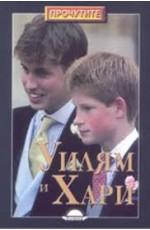 Уилям и Хари