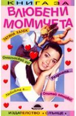 Книга за влюбени момичета