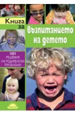 Книга за възпитанието на детето. 1001 решения на родителски проблеми